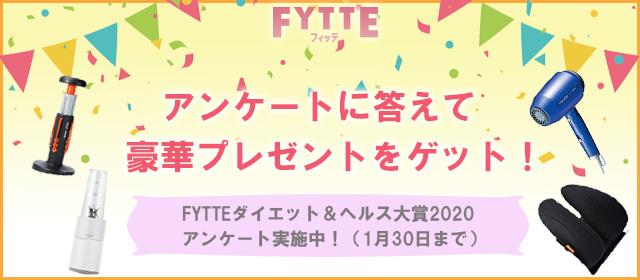 FYTTEダイエット&ヘルス大賞2020アンケート募集