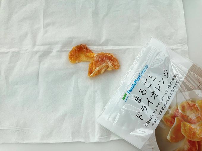 まるごとドライオレンジ