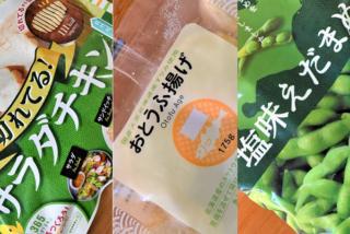 冷凍食品3つの画像