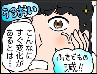 【JUNの美ボディレッスン#2】糖質オフスタート直後に変化が!「美ボディを目指していたら肌もキレイになった♡」