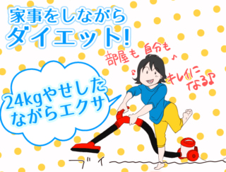 【漫画レポート】-24kgやせ成功者が実践した「ながらエクサ」「ダンスストレッチ」