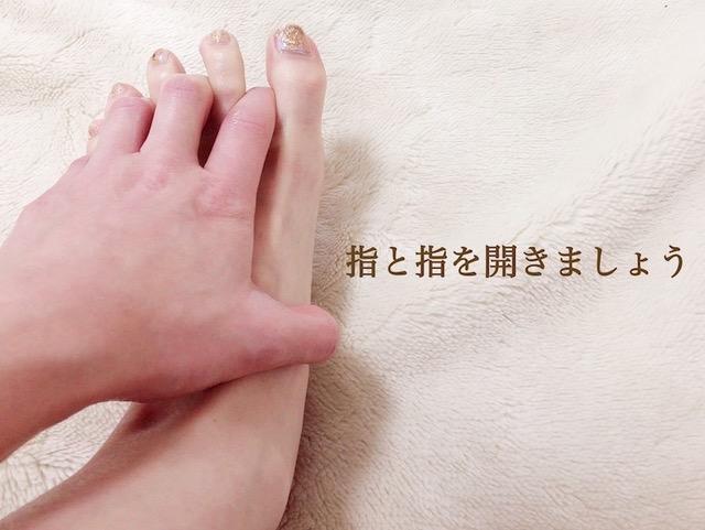 足指の間に手を入れている