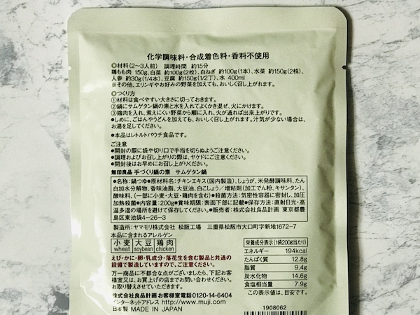 鍋の作り方が記載されたパッケージの裏面