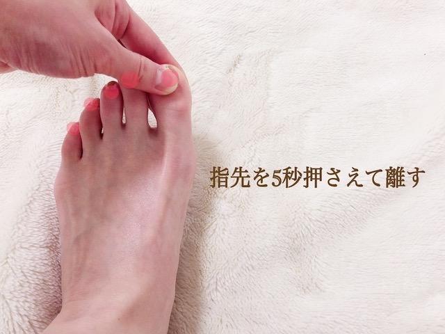 足指のの先をつかんでおさえている画像