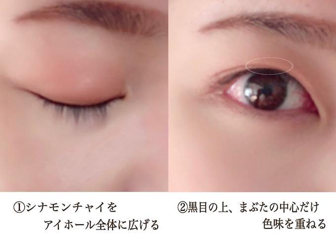 エクセル イルミクチュールシャドの目もとメイク