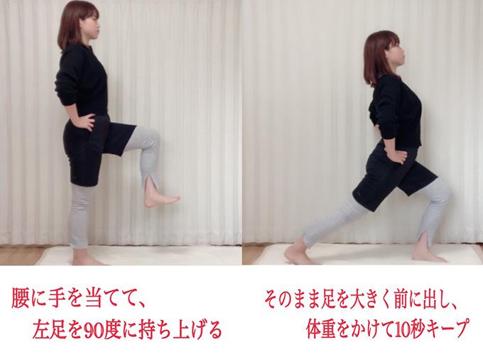 脚を90度にあげてキープして、うしろのひざ裏を伸ばす