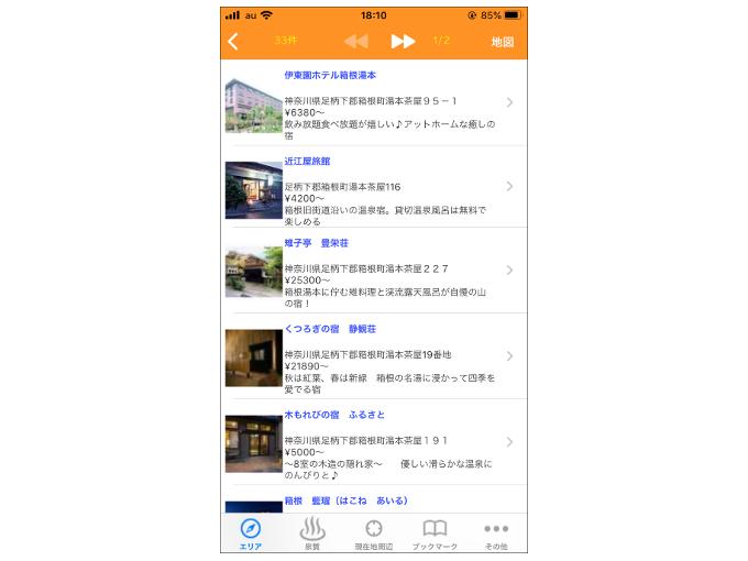 箱根湯本温泉の宿泊施設一覧を表示した画像