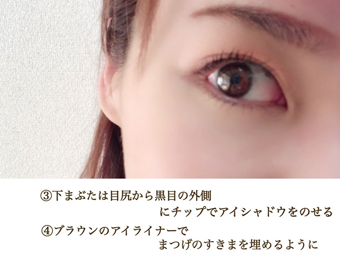 エクセル イルミクチュールシャドウの目もとメイク