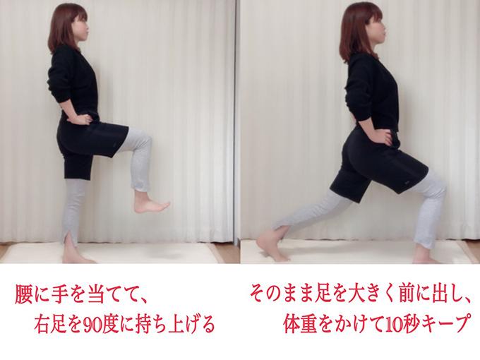 脚を90度にあげてキープして、後ろのひざ裏を伸ばす