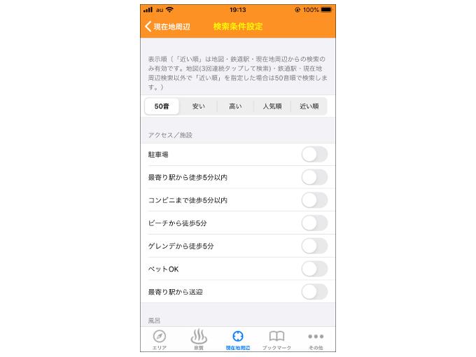 「検索条件設定」画面の画像