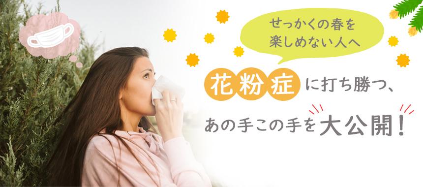 花粉症バナー(大)