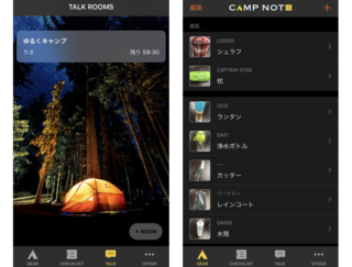 キャンプ初心者でも使いやすい♪ キャンパーと交流もできるキャンプサポートアプリ「CAMP NOTE」