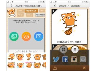 レッサーパンダがかわいいアプリ!「Comic Diary-スタンプと写真で簡単4コマ日記」でもっと日記を楽しく♪