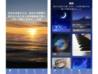 日常のイライラから解放されよう♪ ジブリのピアノメドレーも収録されたストレス解消アプリ「やすらぎ」