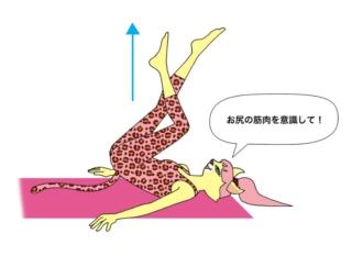 1日3分でヒップアップ♡ 「天井キック」で美尻女子を目指す!