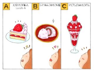 【心理テスト】カフェで行っているいちごフェア、あなたが食べたいのはどれ?