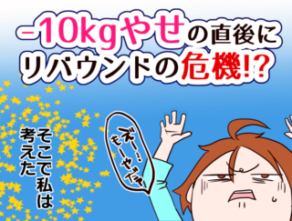 【漫画レポート】12kgやせたダイエッターが教えるリバウンドの乗り越え方