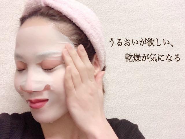 シートマスクをつけた寒川さん