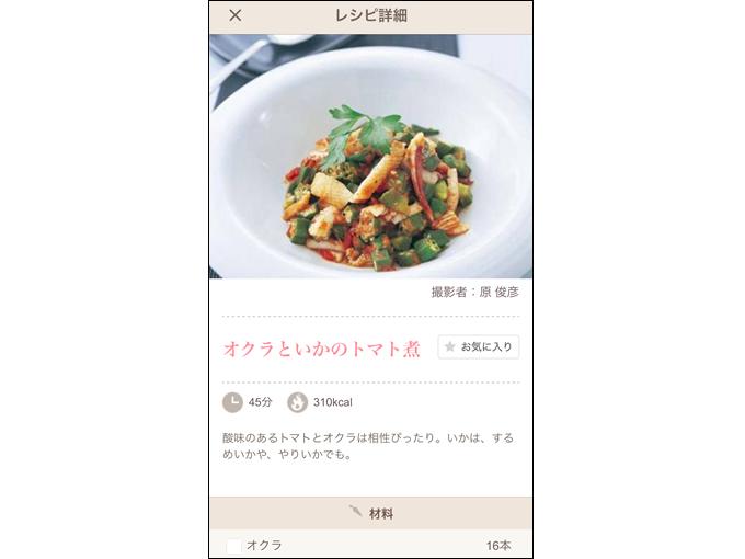 おすすめされたレシピの画像