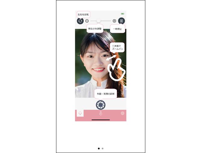 アプリの操作方法が表示された画像