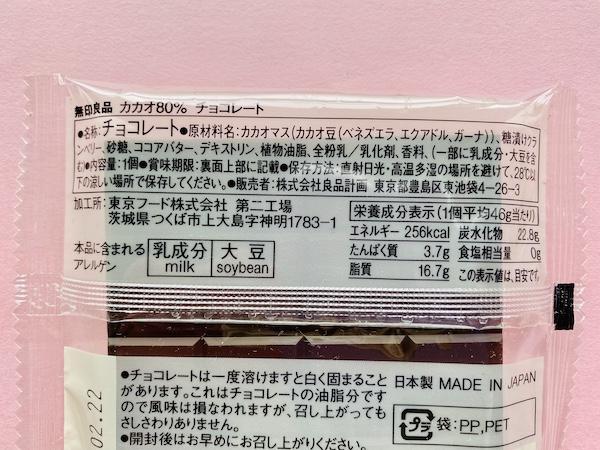 「カカオ80% チョコレート」のパッケージ表示