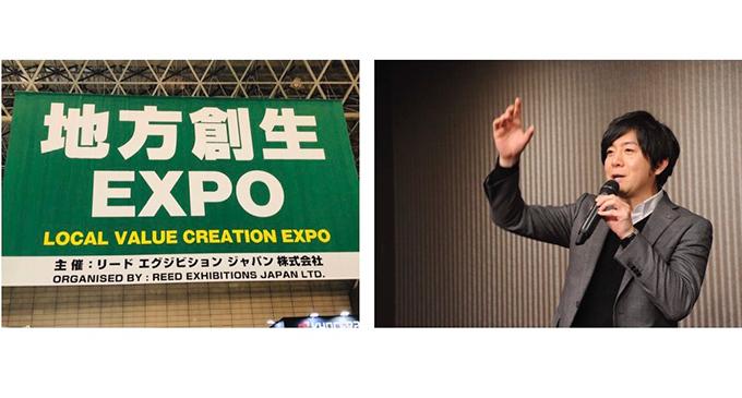 幕張メッセの地方創生、小林さん講演イメージ