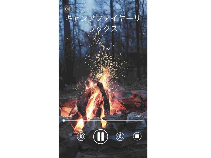 キャンプファイヤーリラックスを聴いているところの画像