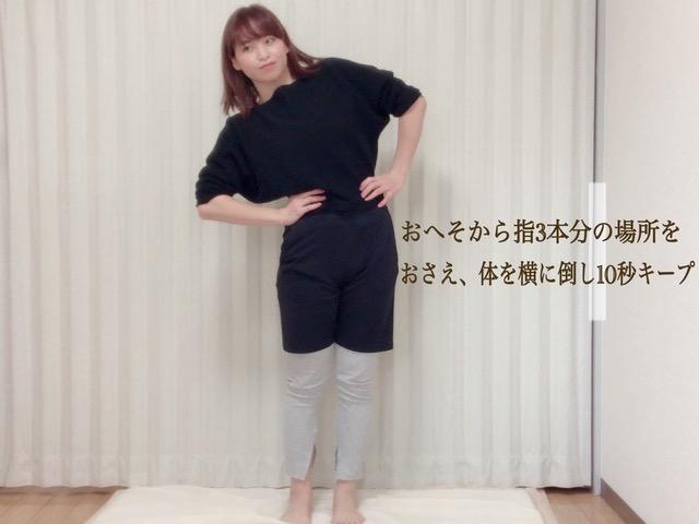 立ちポーズで体を横に直して体側を伸ばす