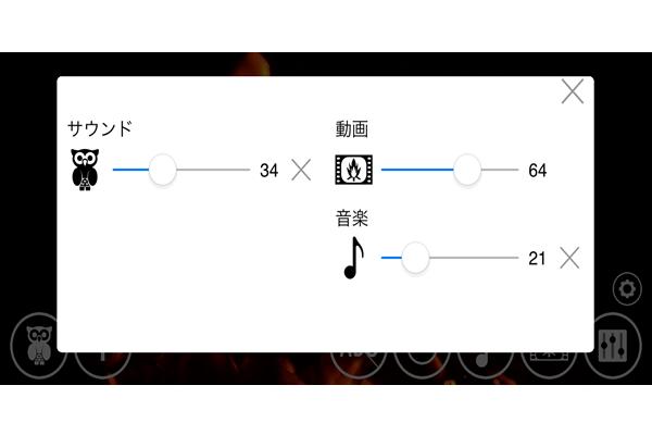 音量を調節している画面の画像