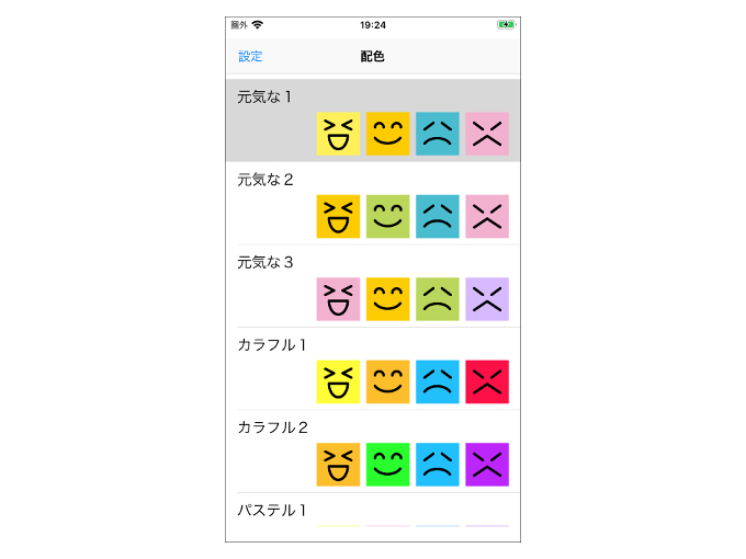 配色の設定画面を表示したときの画像