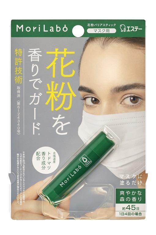 MoriLabo花粉バリアスティック
