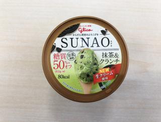 ダイエット中に抹茶アイスが食べたくなったらコレ! 「SUNAO 抹茶&クランチ」 #週末よもやま