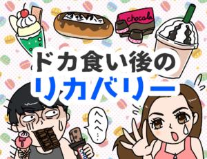 【JUNの美ボディレッスン#7】ダイエットをあきらめないで! ドカ食い後は運動&食事でリカバリー