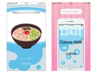あめ1個分、こんにゃく1枚分… アプリ「カロリー歩数計」で消費量を食べものに換算!?
