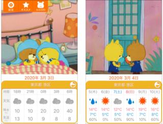 かわいいルルとロロのおかげで雨の日でも気分上々♪ お天気アプリ「がんばれ! ルルロロ天気」