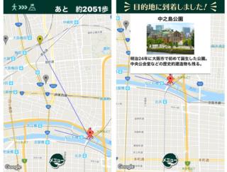 バーチャル旅行で大阪・京都へ出発! 歩くのが楽しくなる万歩計アプリ「旅あるき万歩計(近畿編)歩いて観光地を旅しよう!」