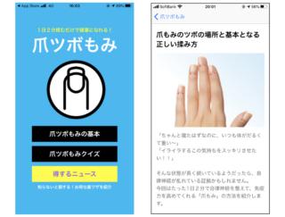 いつでもどこでも簡単セルフケア♡ アプリ「健康爪ツボもみ 自律神経が整い免疫力がアップ」