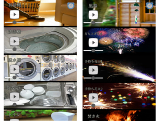 洗濯機の音で寝つきがよくなるかも!? 日常の音を収録したアプリ「癒しの生活音集めました ~タイマー機能付き~」