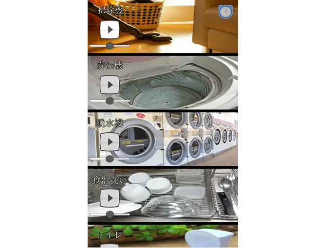 家事系の音を収録した画面の画像