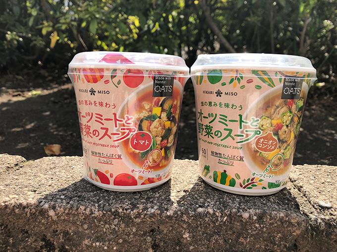 オーツミートと野菜のスープトマト味(左)とオニオンコンソメ味(右)