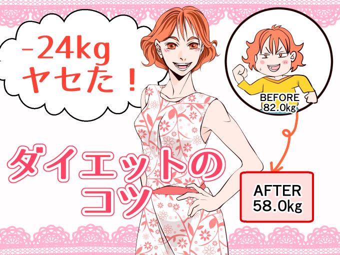 【漫画レポート】がっしり太りから-24kgに成功! キレイやせを叶えた低カロレシピ