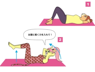 ピーマン尻を改善! 「たるまない」ヒップを作る美尻トレーニング