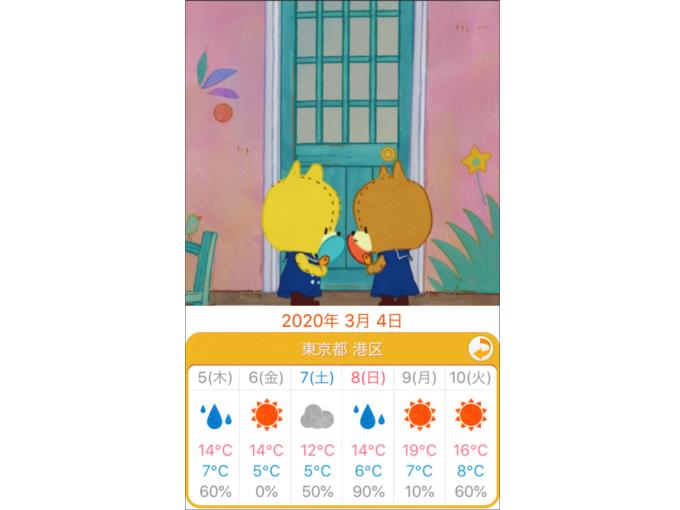 ルルとロロが向かい合っているアプリの画面