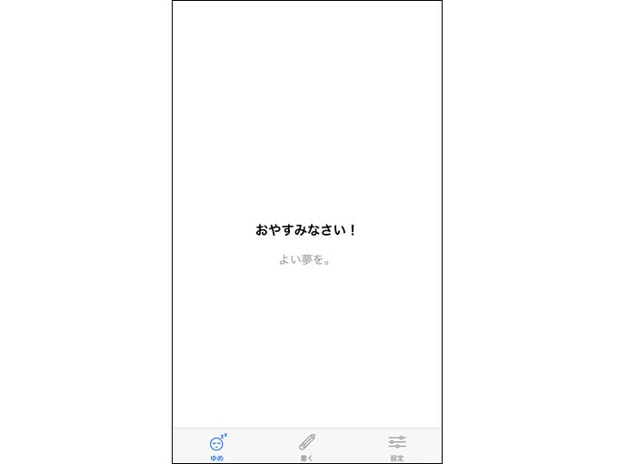 アプリを開いた直後の画像