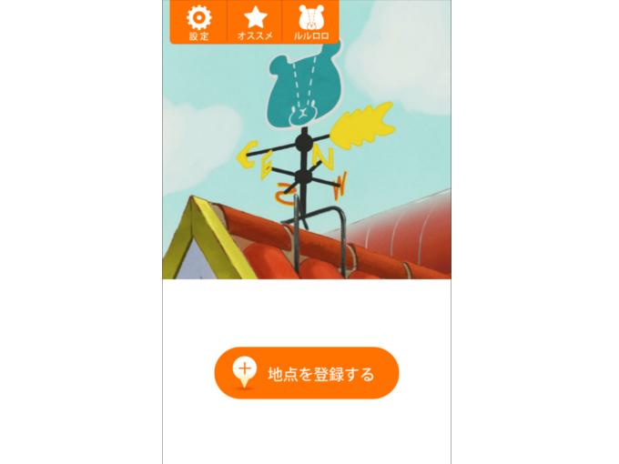 アプリで地点を指定する画面