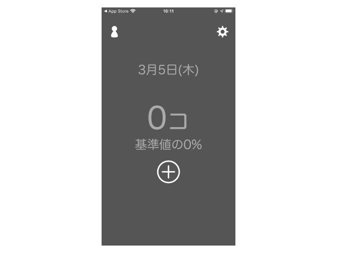 アプリを立ち上げた後のHOME画面の画像
