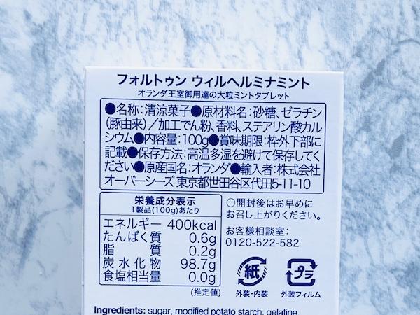 パッケージに記載された原材料と栄養成分