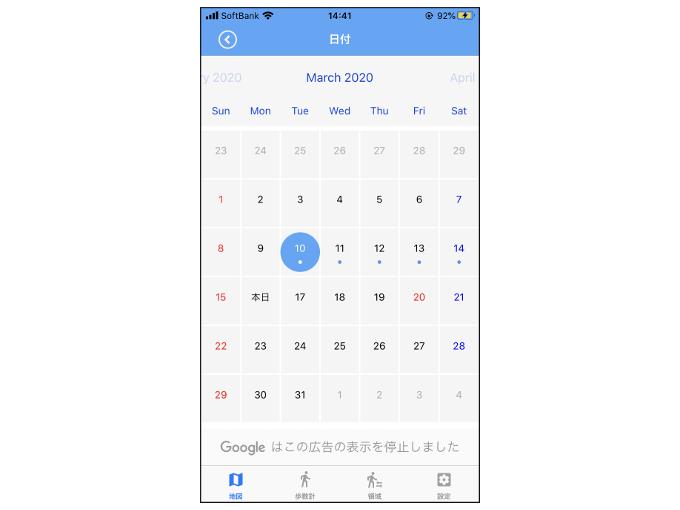 アプリのカレンダーを表示した画像