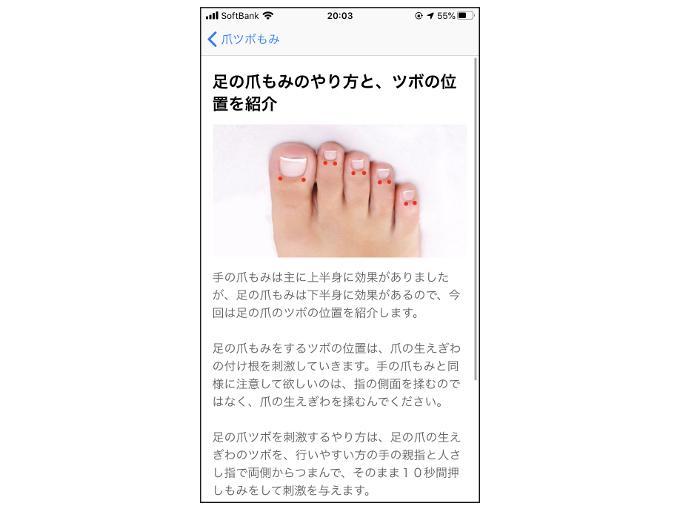 「足の爪もみのやり方」を表示した画像