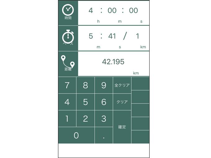 サブ4を目標に数字を入力した画像